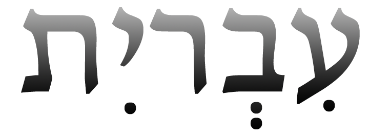 Tackling Hebrew